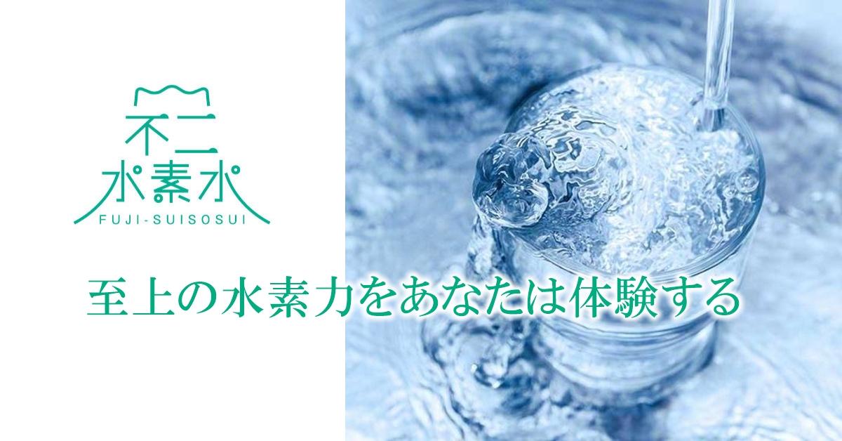 不二水素水シリーズ